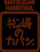 松崎のかばん MATSUZAKI RANDOSEL